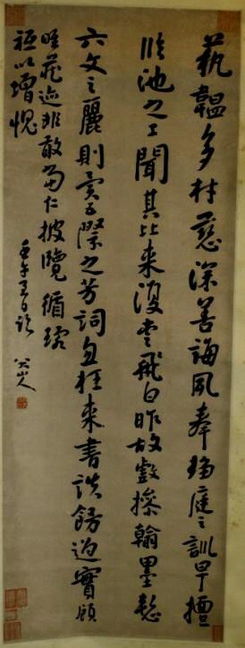 Chinese Calligraphy- Ba Da Shan Ren