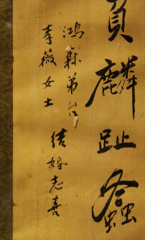 Republic Framed Chinese Calligraphy Yang Seng