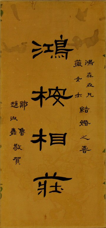 Republic Framed Chinese Calligraphy Zou Lu