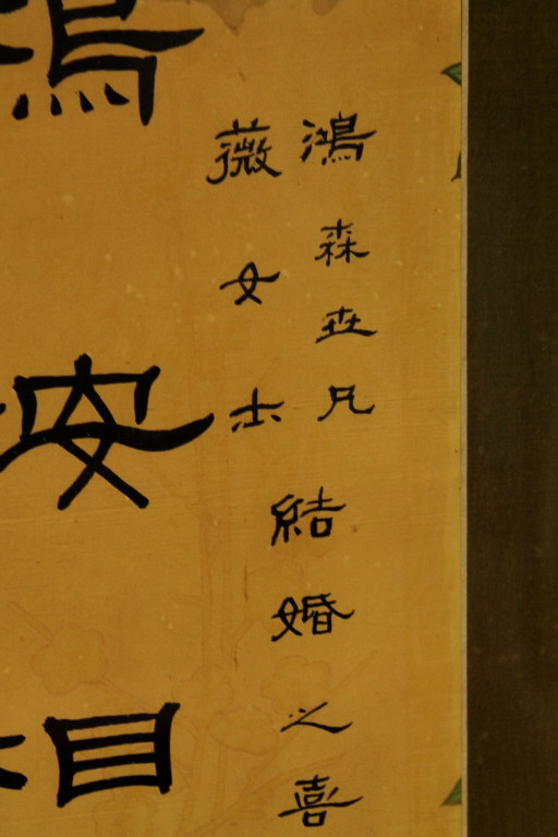 Republic Framed Chinese Calligraphy Zou Lu