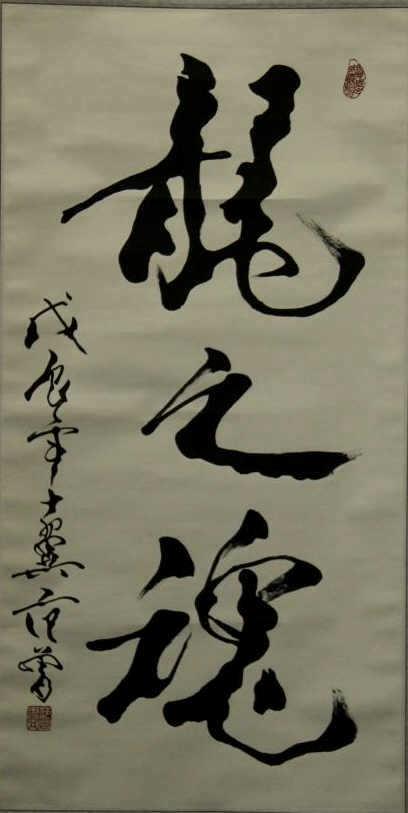 Fan Zeng Chinese Calligraphy Scroll