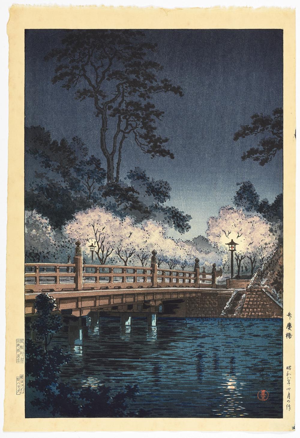 Koitsu Tsuchiya (Japanese, 1870 - 1949), Benkei Bridge, woodblock print on paper,