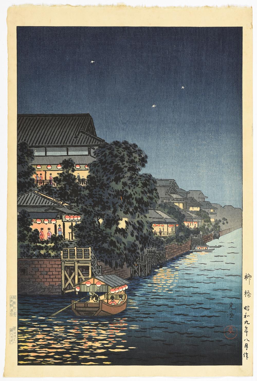 Koitsu Tsuchiya (Japanese, 1870 - 1949), Yanagibashi, woodblock print on paper