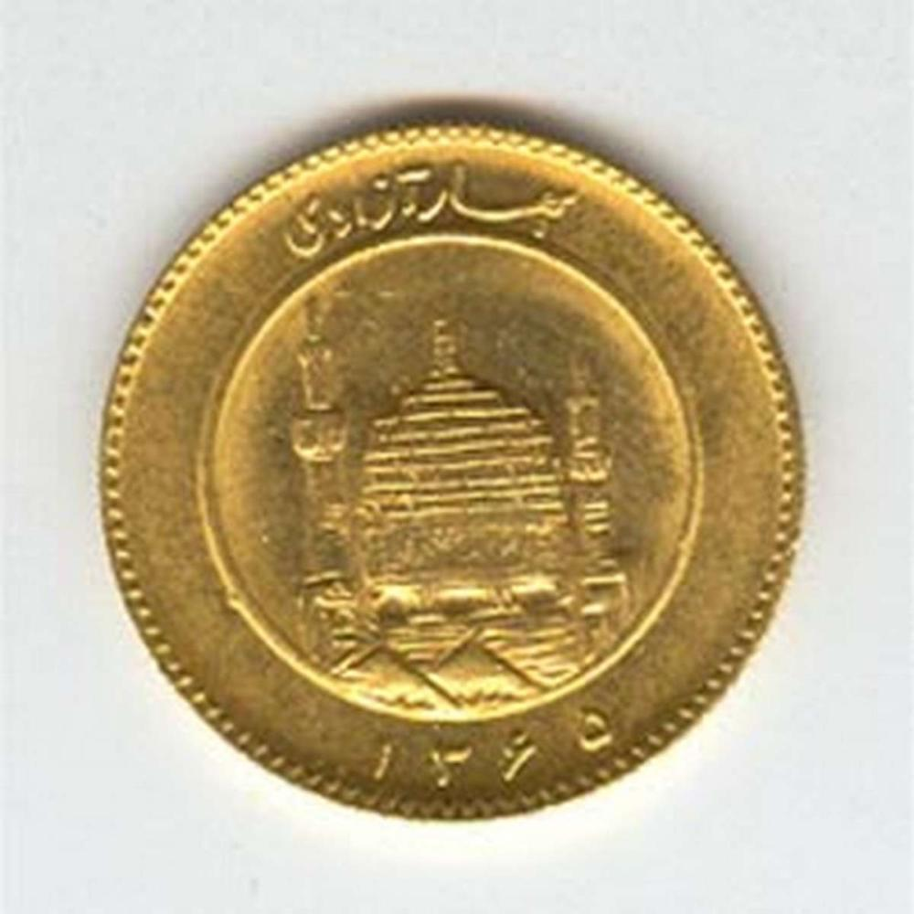 Iran 1 azadi gold 1984-1991 Mosque #IRS96356