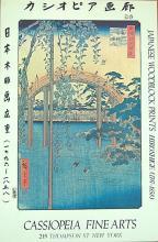 HIROSHIGE 1797-1858 Rainbow Bridge (23 x 35) Poster.