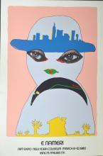 E. NAMERI ART EXPO NEW YORK COLISEUM MARCH 6-10, 1980