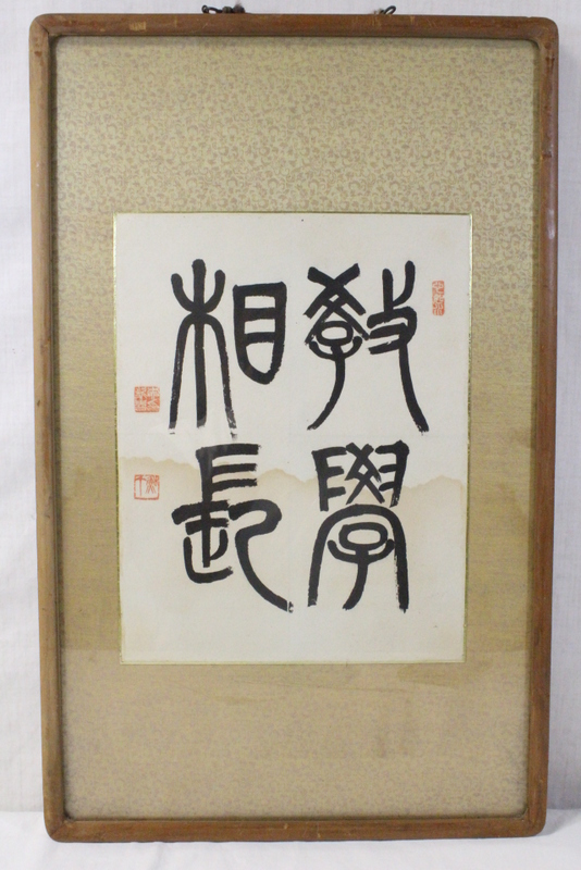 Chinese Framed Calligraphy Panel By Li Long Xi