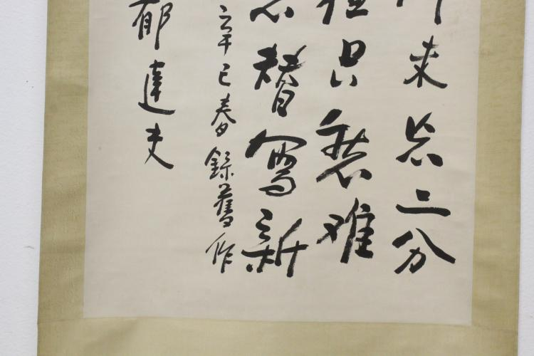 Chinese Calligraphy Scroll A Japanese Calligraphy Panel