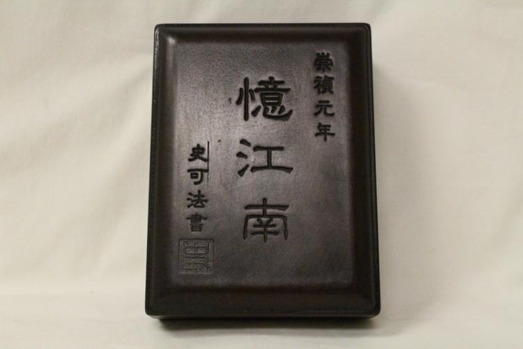 Chinese ink stone with fitted box