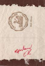 ALI MUHAMMAD: (1942-2016) American Boxer, World Heavyweight Champion. Bold red ink signature ('Muhammad Ali') to a clear area of a large 4to printed paper bag from the gift shop of Caesars Palace in Las Vegas, Nevada, with brown borders and featuring the gold circular emblem of the luxury hotel and casino. Some very light overall surface creasing and a minor scuff, only very slightly affecting Ali's signature. Together with Larry Holmes (1949-     ) American Boxer, World Heavyweight Champion 1978-85. A printed folding 8vo pamphlet issued by Larry Holmes Enterprises Inc. featuring a biography, details of his professional record and tale of the tape etc., signed by Holmes in bold black ink with his name alone to a clear area of the front cover which features an image of Holmes in a full length boxing pose. About VG to EX, 2    Provenance: The signatures of Ali and Holmes were obtained in person by the parents of the vendor when they encountered the boxers at Caesars Palace ahead of their bout on 2nd October 1980. Holmes defended his World Heavyweight title in Las Vegas in 1980, fighting Ali who had come out of retirement in an attempt to become the first four-time World Heavyweight Champion. Holmes dominated the fight from the start to the finish, which was to come in the tenth round when Ali's trainer, Angelo Dundee, stopped the fight. It was Ali's only loss without 'going the distance' for the judges' decision.