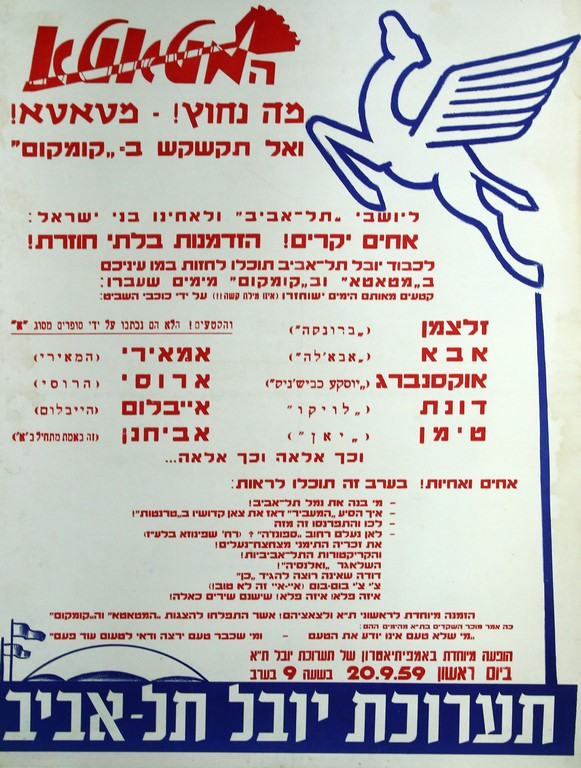 """Httpwww Overlordsofchaos Comhtmlorigin Of The Word Jew Html: Vintage Israeli Advertising Poster For """"HaMatateh"""" Theater"""