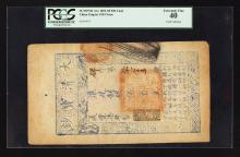 CHINA--EMPIRE. Ch'ing Dynasty.500 Cash Cash Banknote  ND (1853-58) 1857 Issue Pick A1e S/M #T6-40-pcgs40