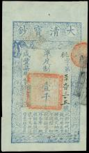 CHINA--EMPIRE. Ch'ing Dynasty.1,000 Cash Banknote , Yr. 7 (1857). P-A2f.(S/M#T6-55)-PMG 58