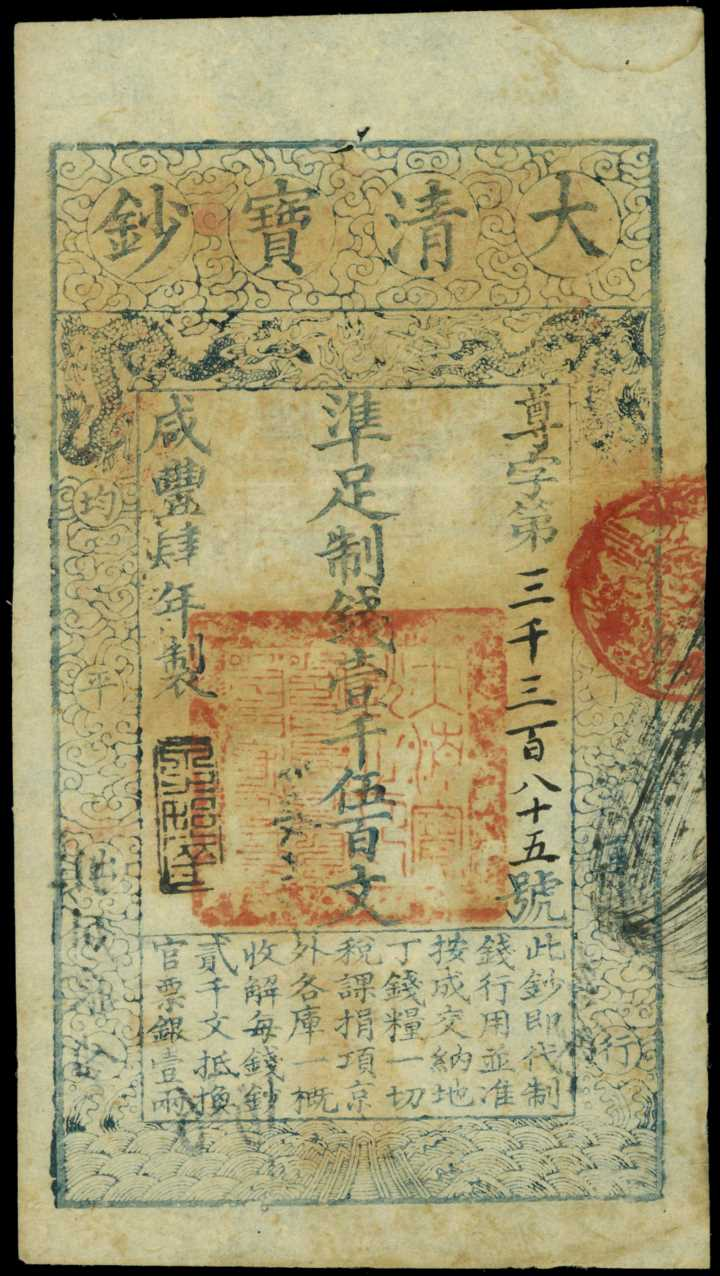 CHINA--EMPIRE. Ch'ing Dynasty.1500 Cash Banknote , Yr. 4 (1854). P-A3a.(S/M#T6-12)-PCGS 40