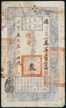 CHINA--EMPIRE. Ch'ing Dynasty. 3 taels Banknote , Yr. 5 (1855). P-A10c.(S/M#T6-12)