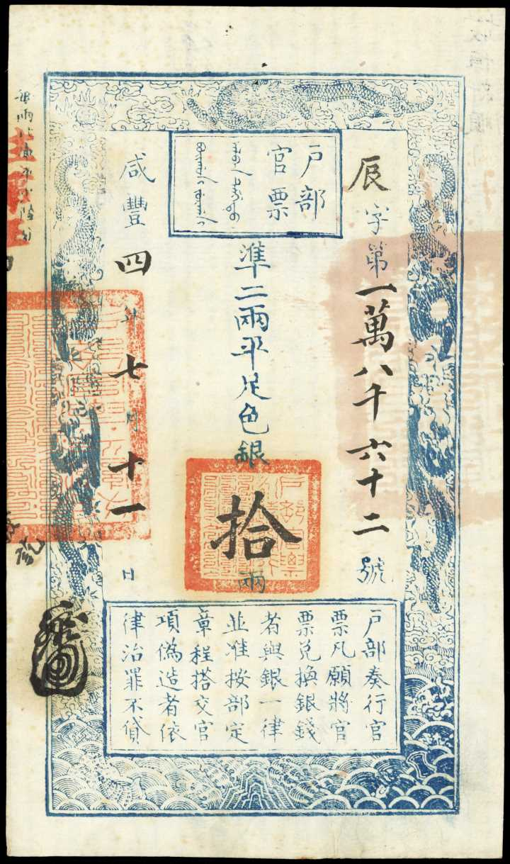 CHINA--EMPIRE. Board of Revenue. 10 Taels Banknote , Yr. 4 (1854). P-A12b.(S/M#H176-13)