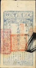 CHINA--EMPIRE. Ch'ing Dynasty. 100,000 Cash Banknote , Yr. 8 (1858). P-A8b.(S/M#T6-55)-PCGS 30