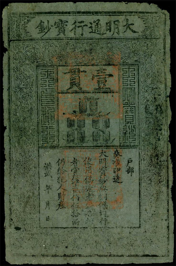 CHINA--EMPIRE. Ming Dynasty. 1 Kuan Banknote , 1368-99. P-AA10. (S/M#T36-20)-pcgs 20