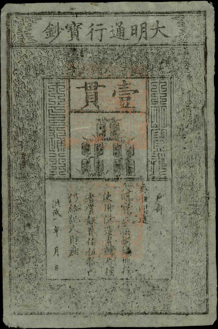 CHINA--EMPIRE. Ming Dynasty. 1 Kuan Banknote , 1368-99. P-AA10. (S/M#T36-20)