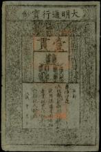 CHINA--EMPIRE. Ming Dynasty. 1 Kuan Banknote , 1368-99. P-AA10. (S/M#T36-20)-CMC 50