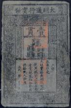 CHINA--EMPIRE. Ming Dynasty. 1 Kuan Banknote , 1368-99. P-AA10. (S/M#T36-20)-pcgs 30