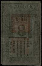 CHINA--EMPIRE. Ming Dynasty 400 Cash Banknote , Hong Wu, 1368-1398. P-AA4?(S/M#T36-4).Monumental Ming Dynasty 400 Cash Note. PMG 25