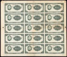 CHINA--REPUBLIC. Central Bank of China 100 Yuan Banknote 1941 Pick 243b Uncut Sheet of 15.