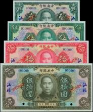 CHINA--REPUBLIC. Central Bank of China. 1, 5, 10 & 50 Dollars Banknote , 1923. P-171As, 175s, 179As & 178As. Specimens.