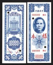 CHINA--REPUBLIC. Central Bank of China. 10,000 Yuan Banknote , P-363sf and P-363sb. Specimens