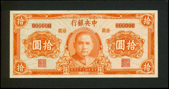 CHINA--REPUBLIC. Central Bank of China. 10 Yuan Banknote , ND. P-NL. Composite Essay.
