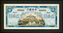 CHINA--REPUBLIC. Central Bank of China. 20 Yuan Banknote , ND. P-NL. Composite Essay.