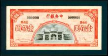 CHINA--REPUBLIC. Central Bank of China. 100 Yuan Banknote , ND. P-NL. Composite Essay.