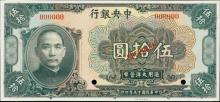 CHINA--REPUBLIC. Central Bank of China. 50 Dollars Banknote , 1926. P-184As. Specimen.- PMG Gem Uncirculated 66 EPQ.
