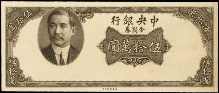 CHINA--REPUBLIC. Central Bank of China. 500,000 Gold Yuan Banknote , 1949. P-NL. Proofs.-CMC Choice Extremely Fine 45