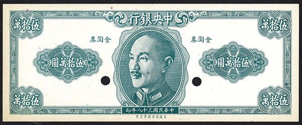 CHINA--REPUBLIC. Central Bank of China. 500,000 Gold Yuan Banknote , 1949. P-NL. Uni-face Specimen