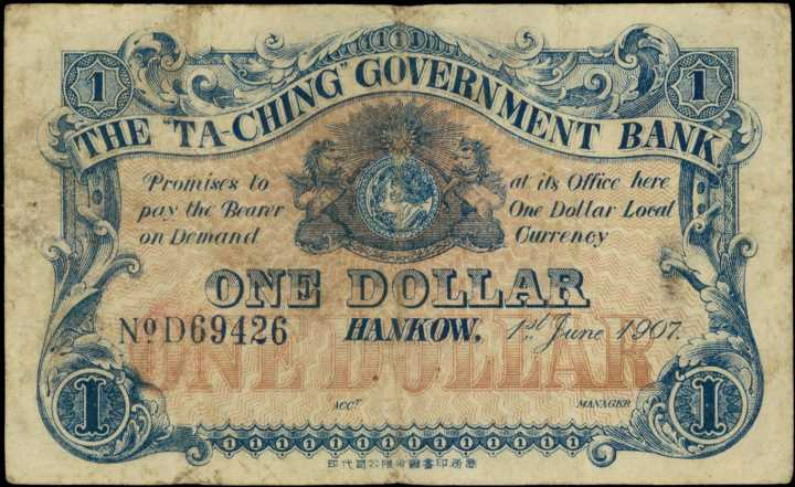 CHINA--EMPIRE. Ta Ching Government Bank. 1 Dollar Banknote , 1907. P-A66r. Remainder. -PCGSBG Choice Fine 15.