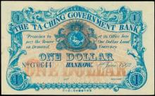 CHINA--EMPIRE. Ta-Ching Government Bank. 1 Dollar Banknote , 1.6.1907. P-A66r. Remainder. -PMG Choice Uncirculated 64.