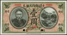 CHINA--EMPIRE. Ta-Ching Government Bank. 1 Dollar Banknote , 1.10.1909. P-A76s. Specimen.-CMC Gem Uncirculated 65 OPQ