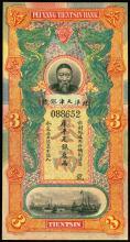 CHINA--EMPIRE. Peiyang Tientsin Bank, 3 taels Banknote , no date (1910), serial number 088652 -PMG 61
