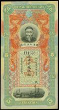 CHINA--EMPIRE. Peiyang Tientsin Bank, 5 taels Banknote , ND(1910), serial number 111626, remainder -PMG 60