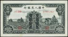 CHINA--PEOPLE'S REPUBLIC. Peoples Bank of China . 1000 Yuan Banknote , 1949. P-848a.(S/M#C282-63)-PMG Choice Uncirculated 64.