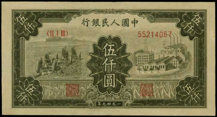 CHINA--PEOPLE'S REPUBLIC. Peoples Bank of China . 5000 Yuan Banknote , 1949. P-852a.(S/M#C282-64)-PMG Choice Uncirculated 64.