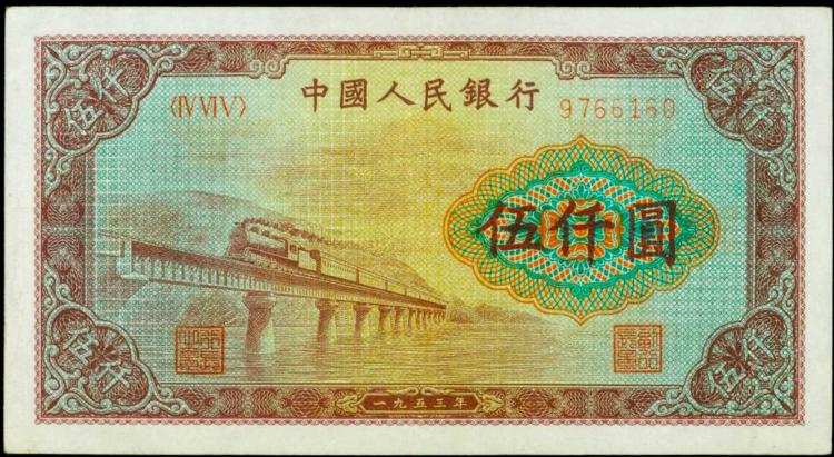 CHINA--PEOPLE'S REPUBLIC. Peoples Bank of China . 5,000 Yuan Banknote , 1953. P-859a.(S/M#C282-)-PCGSBG 53 OPQ.