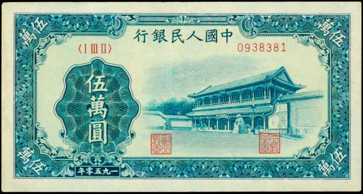 CHINA--PEOPLE'S REPUBLIC. Peoples Bank of China . 50,000 Yuan Banknote , 1950. P-856. (S/M#C282-) PMG  35