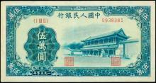 CHINA--PEOPLE'S REPUBLIC. Peoples Bank of China . 50,000 Yuan Banknote , 1950. P-856. (S/M#C282-) PMG  35