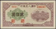 CHINA--PEOPLE'S REPUBLIC. Peoples Bank of China. 200 Yuan Banknote , 1949. P-837a1.(S/M#C282-51)-PMG 64