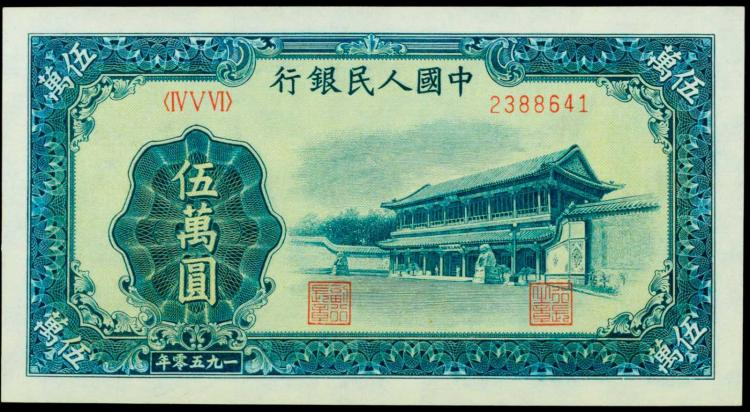 CHINA--PEOPLE'S REPUBLIC. Peoples Bank of China. 50,000 Yuan Banknote , 1950. P-856.(S/M#C282-) -PCGSBG 62 OPQ.