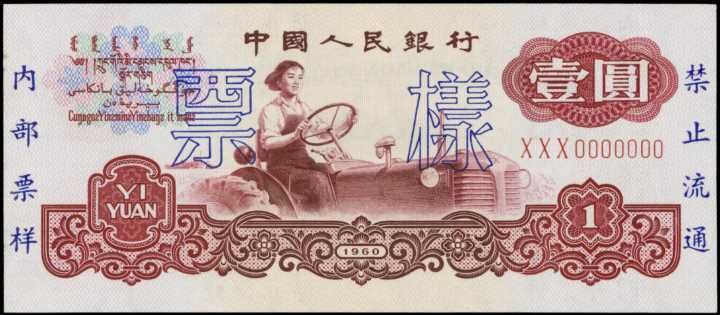 CHINA--PEOPLE'S REPUBLIC. Peoples Bank of China. 1 Yuan Banknote , 1960. P-874s. Specimen.