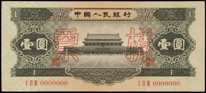 CHINA--PEOPLE'S REPUBLIC. Peoples Bank of China. 1 Yuan Banknote , 1956. P-871s. (S/M#C283-40) Specimen-PMG 64