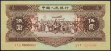 CHINA--PEOPLE'S REPUBLIC. Peoples Bank of China. 5 Yuan Banknote , 1956. P-872s. Specimen.(S/M#C283-43)-PMG 64